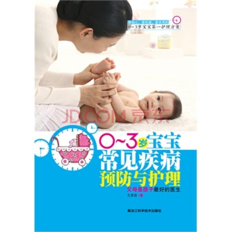 0~3岁宝宝常见疾病预防与护理——父母是孩子最好的医生