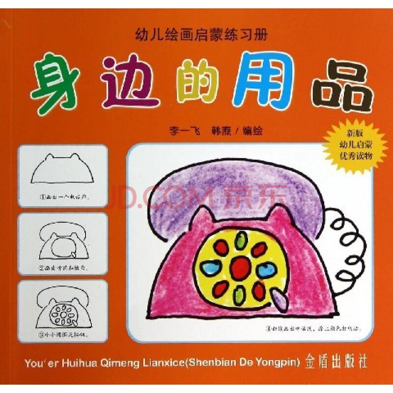 儿童绘画启蒙练习册 身边的用品