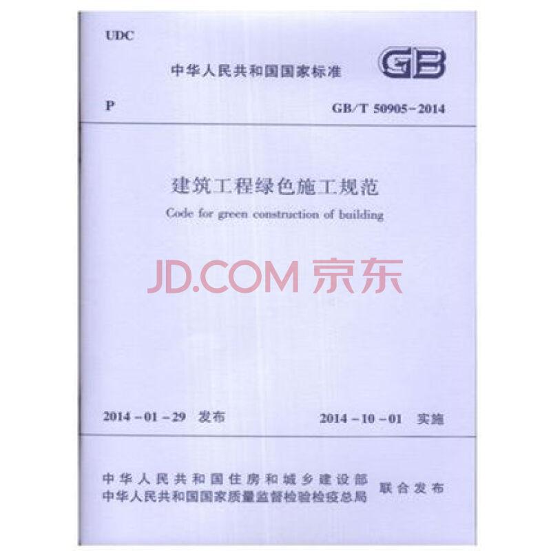 暖主道安装规范_gb/t50905-2014建筑工程绿色施工规范