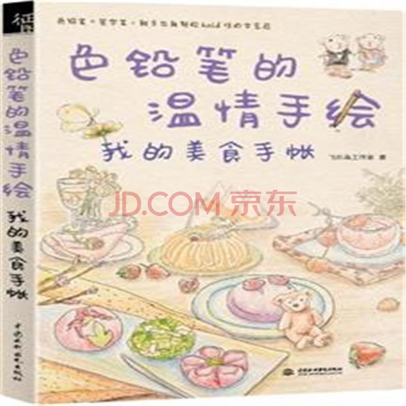 我的美食手帐-色铅笔的温情手绘  商品编号:10192467905 北京新华书店