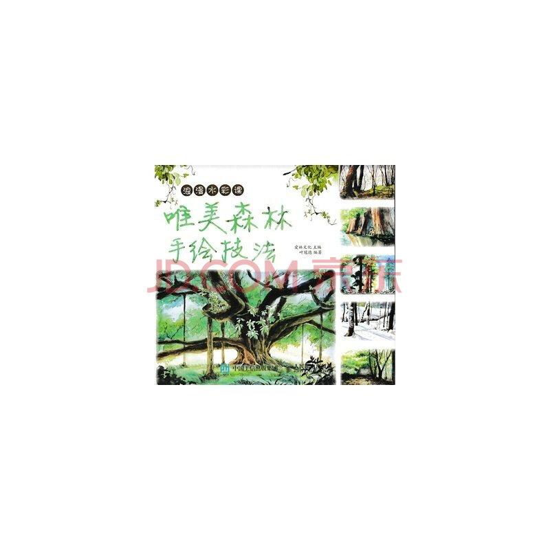 唯美森林手绘技法-浪漫水彩课/本书编委会/9787115397140