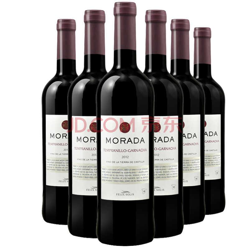 莫拉德(Morada) 干红葡萄酒 六瓶装 750ml*6瓶 西班牙进口红酒)