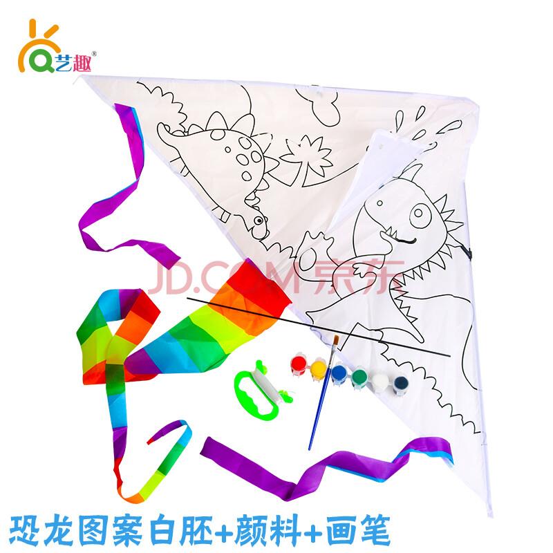 艺趣儿童手工制作空白手绘风筝绘画风筝diy小型风筝活动教学风筝 恐龙