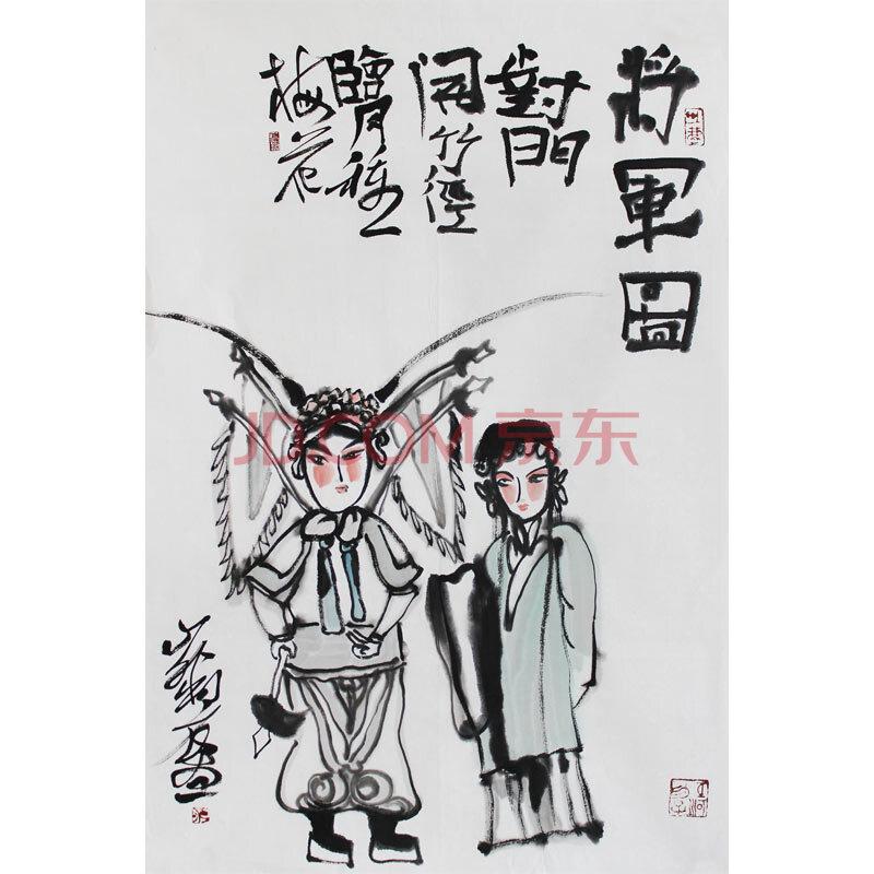 李英杰 《将军图》 纸本国画图片