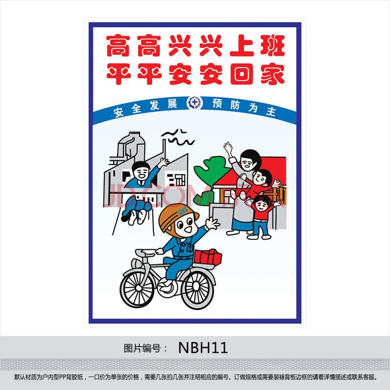 安全生产宣传海报 宣传画 安全漫画挂图 标语 高高兴兴上班nbh11 户外