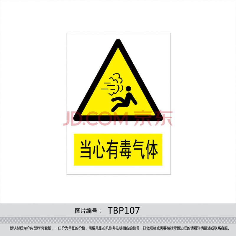 安全标识牌 警示标贴 安全标志牌 警告贴纸 当心有毒气体tbp107 户外图片