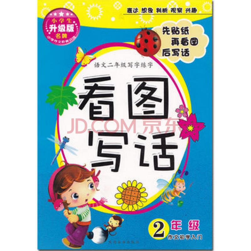 2/二年级写字练字