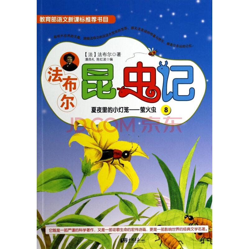 法布尔昆虫记(8)