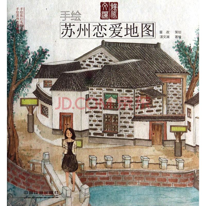 手绘苏州恋爱地图/手绘旅行系列