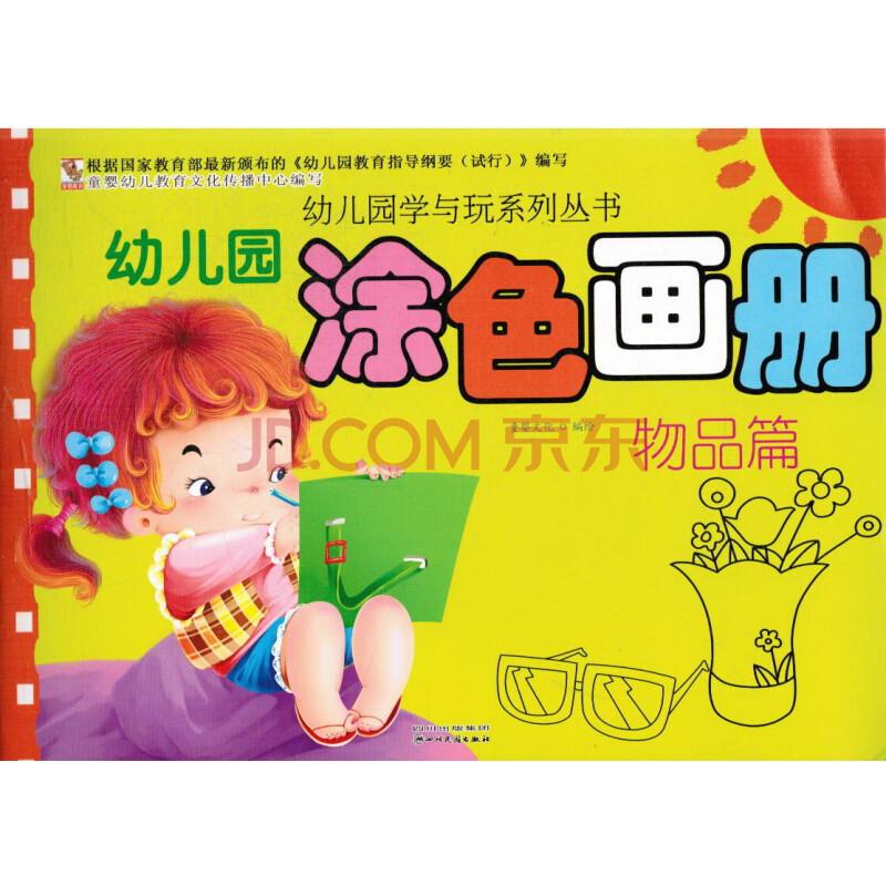 幼儿园涂色画册 物品篇
