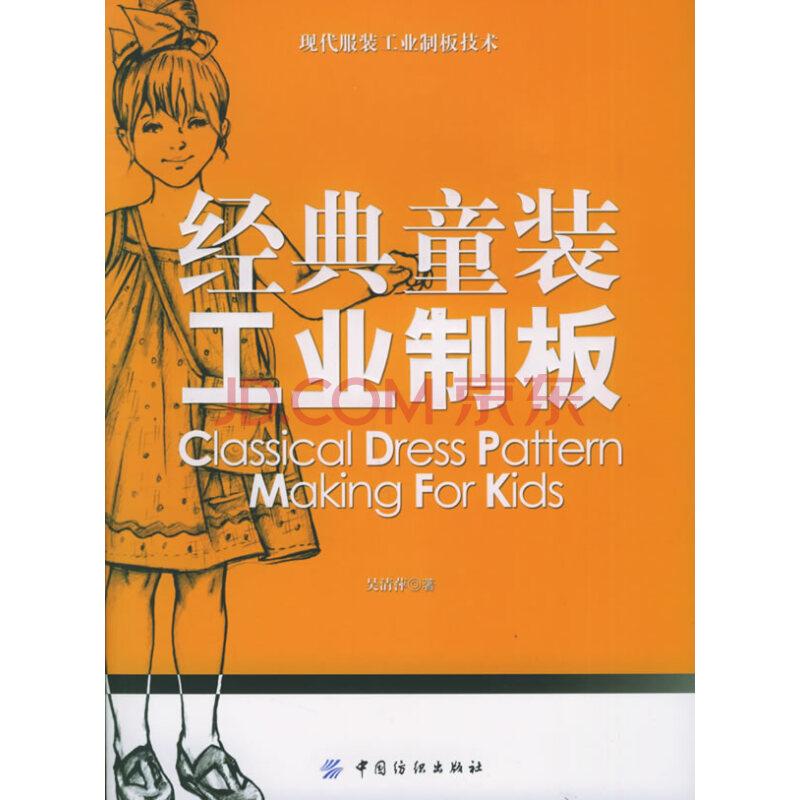 经典童装工业制板 童装结构设计与制板 童装打板书籍 童装设计教程
