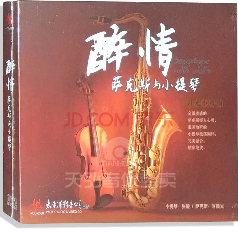 【京东配送】醉情 萨克斯与小提琴(cd)月光小夜曲