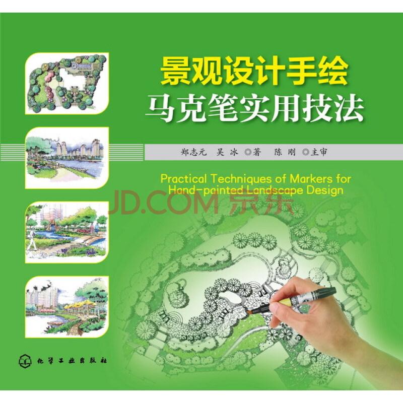 《景观设计手绘马克笔实用技法》【摘要