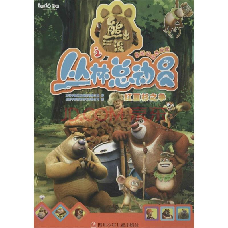 《熊出没之丛林总动员》【摘要