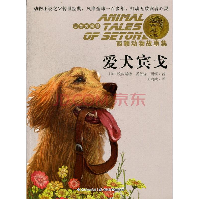 爱犬宾戈-西顿动物故事集(注音美绘版)