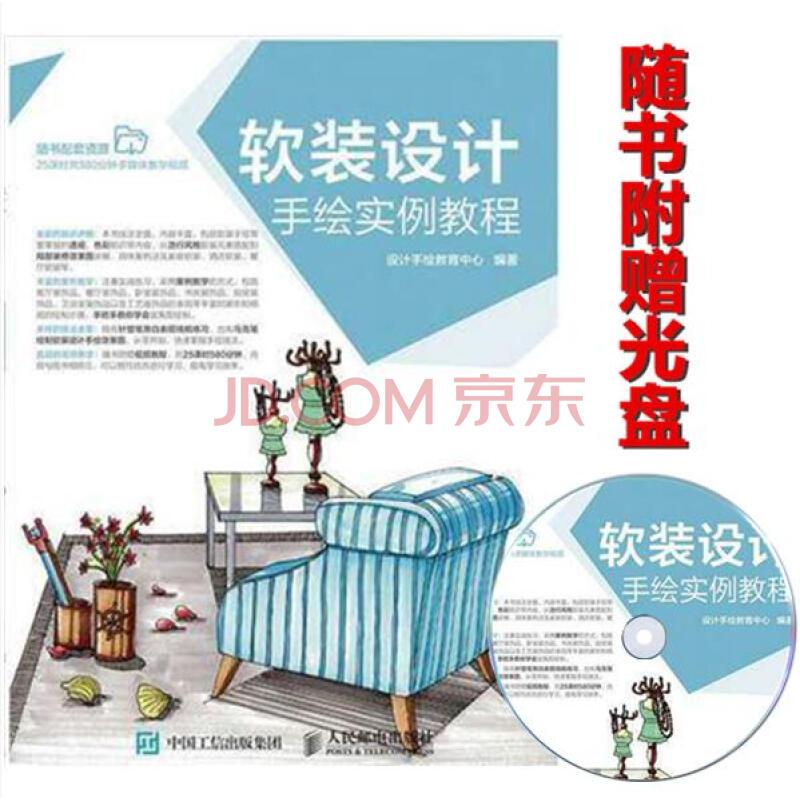 软装设计手绘实例教程 建筑设计手绘教程书籍 装饰装修设计手绘效果图