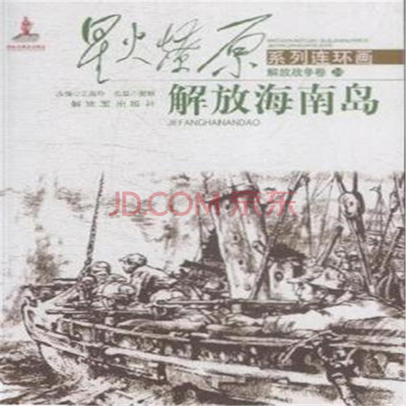 解放海南岛-星火燎原系列连环画.解放战争卷24