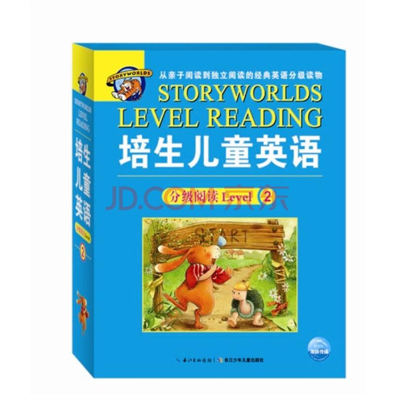 培生儿童英语分级阅读-level2