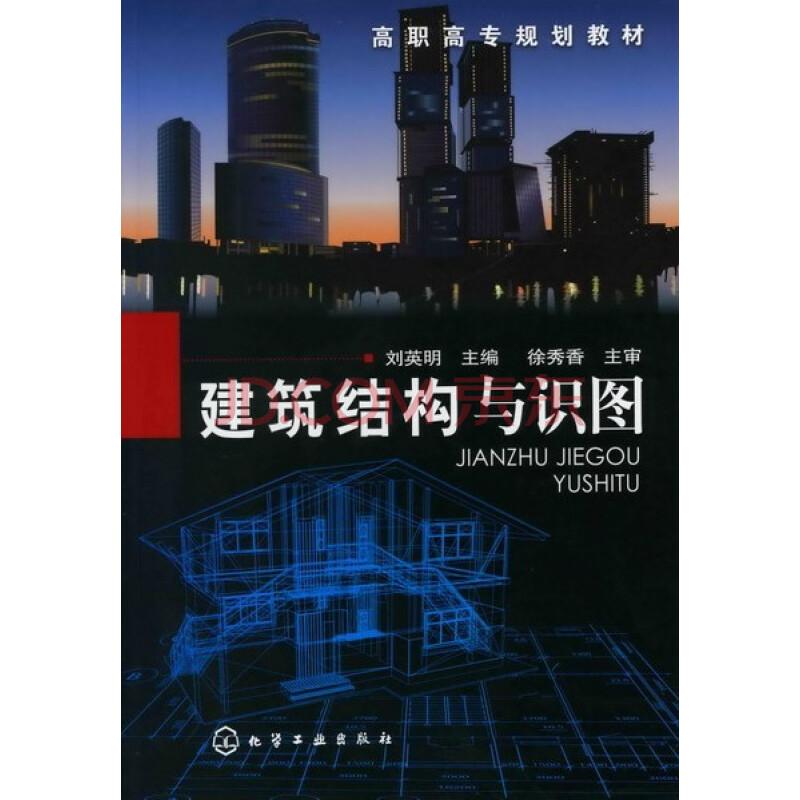建筑结构与识图图片-京东