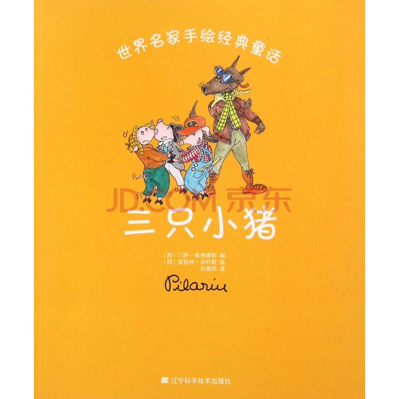 《三只小猪/世界名家手绘经典童话》【摘要 书评 试读