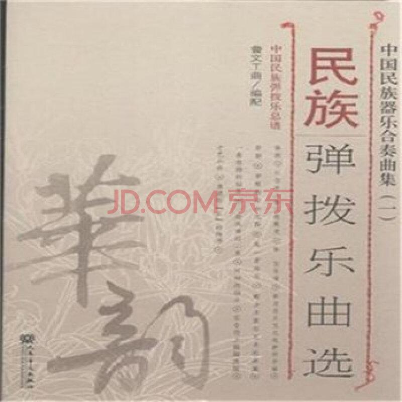 中国民族器乐合奏曲集(一):民族弹拨乐曲选