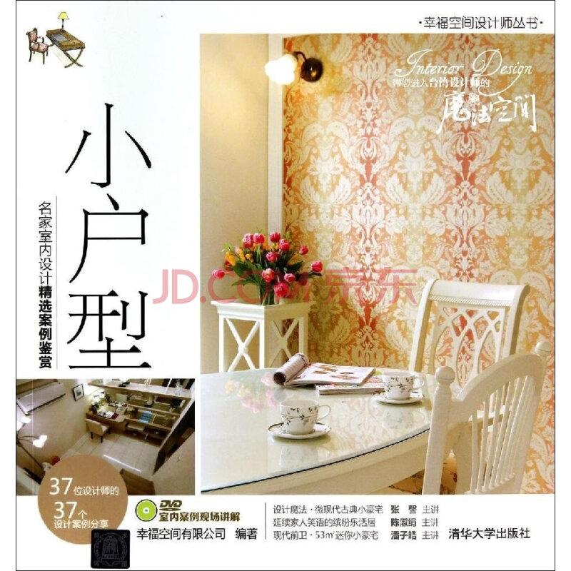 小户型:名家室内设计精选案例鉴赏() 幸福空间有限公司 清华大学出版