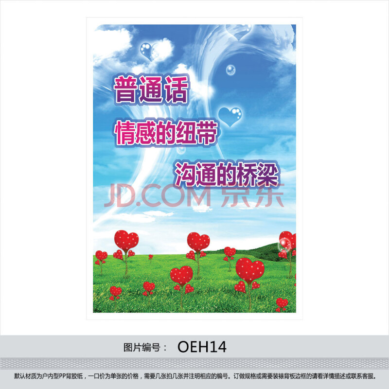 普通话宣传画海报标语挂图墙贴画 普通话情感的纽带贴纸oeh14 户外型