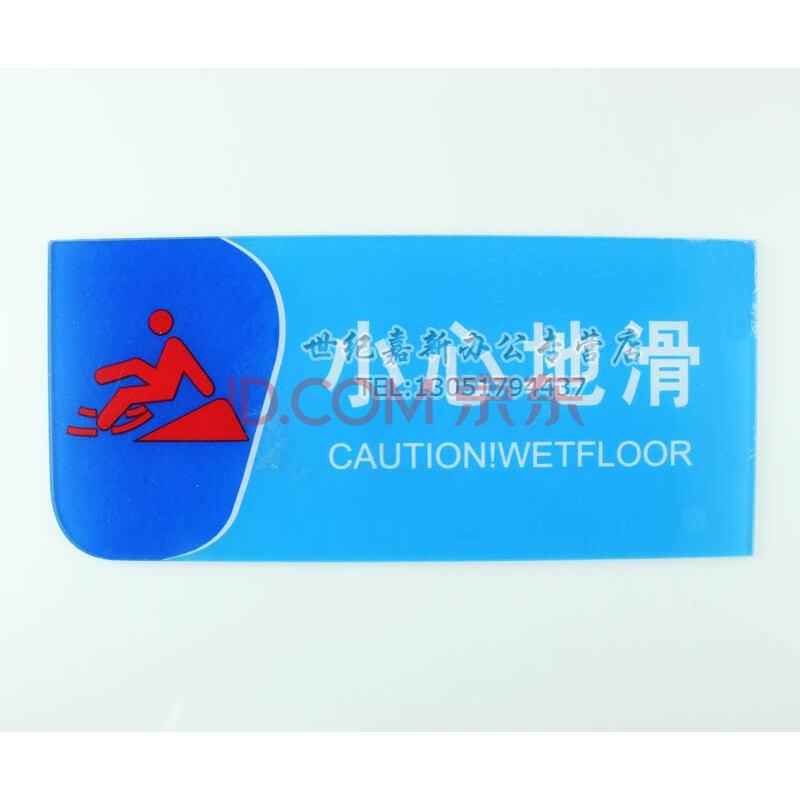 小心地滑 树叶亚克力标识牌温馨提示牌 标志语提示墙贴标贴标牌提示牌