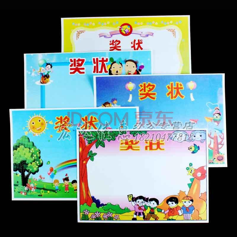 幼儿园卡通奖状证书老师教师用品表扬小学生光荣花奖状表扬信表扬鼓励图片
