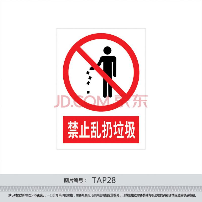 禁止乱扔垃圾标志