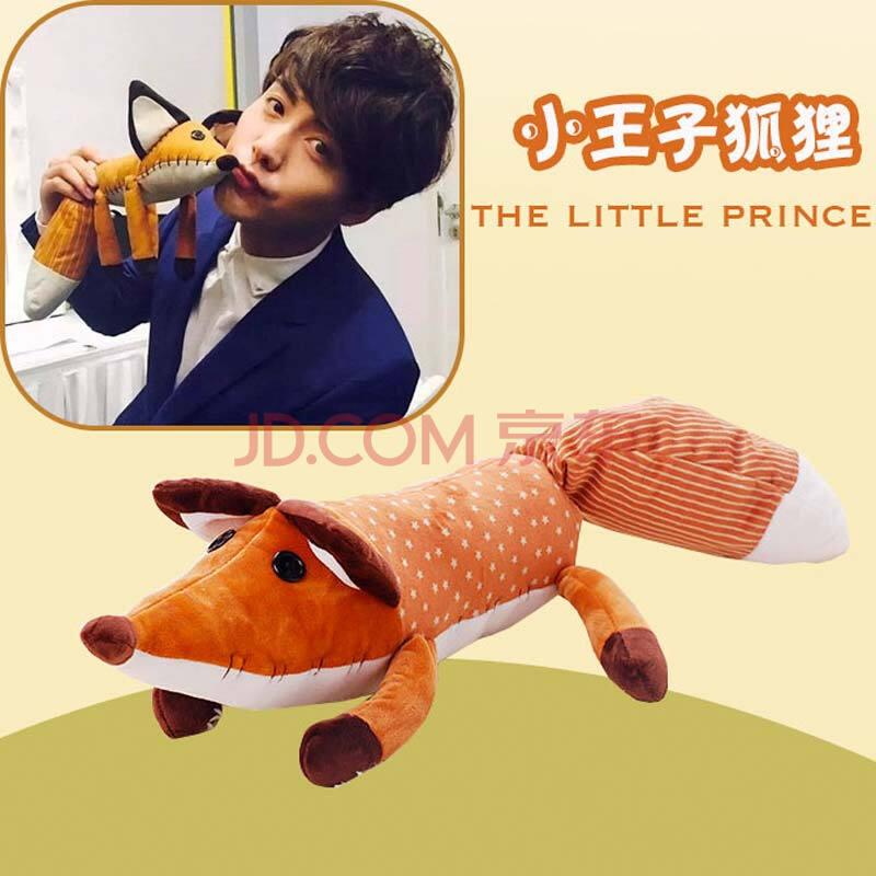 毛绒玩具小王子狐狸公仔玩偶卡通小狐狸布娃娃儿童送