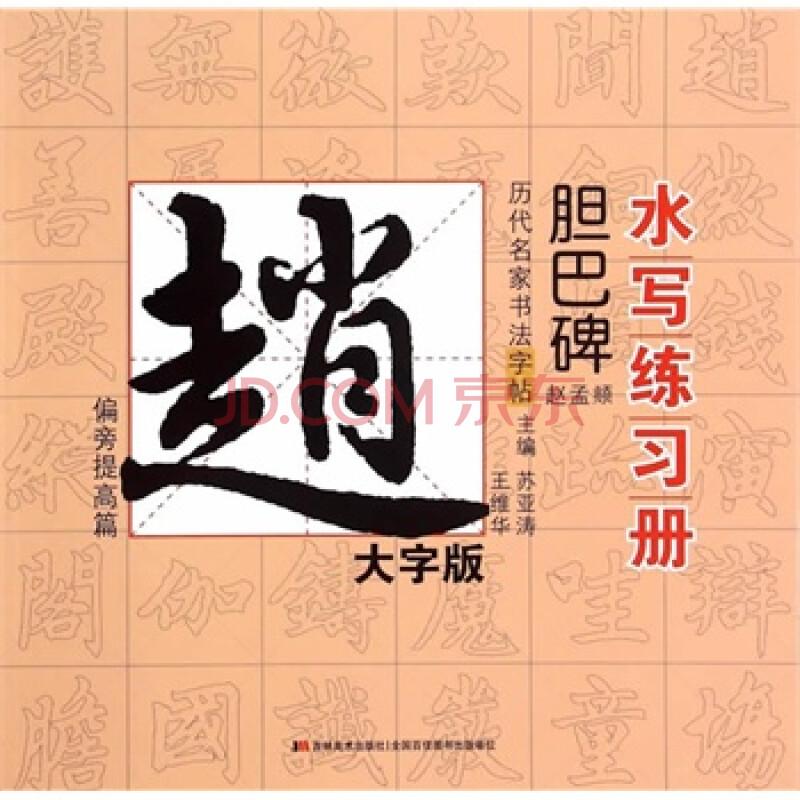 偏旁提高篇历代名家书法字帖书写练习册赵孟覜.