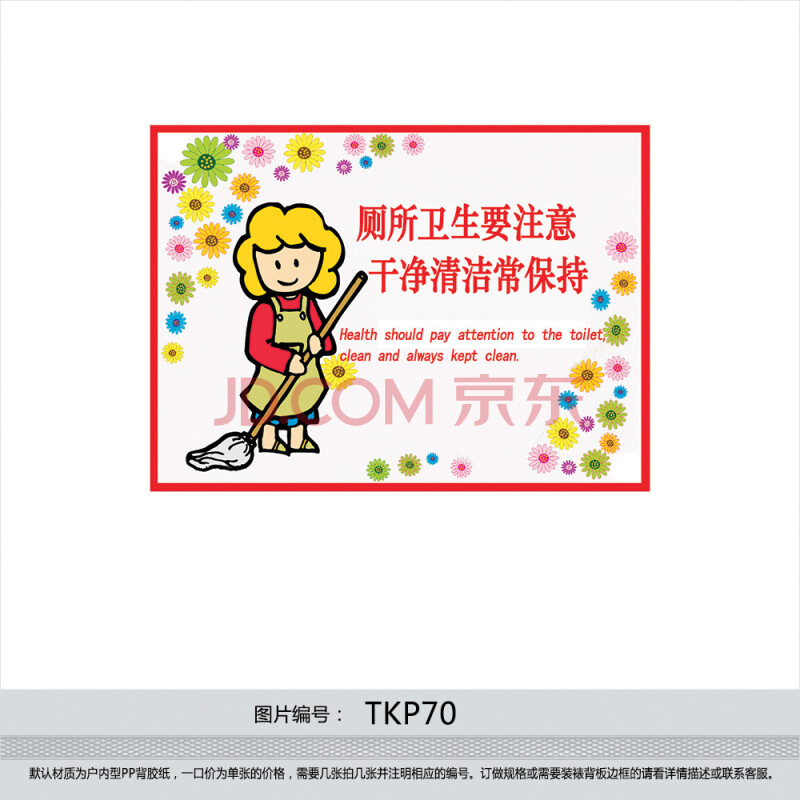 印制卫生间宣传画 厕所文化 温馨提示 厕所卫生 洗手间标贴tkp70 反光