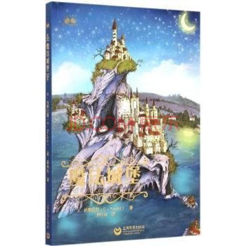 《魔法城堡》【摘要 书评