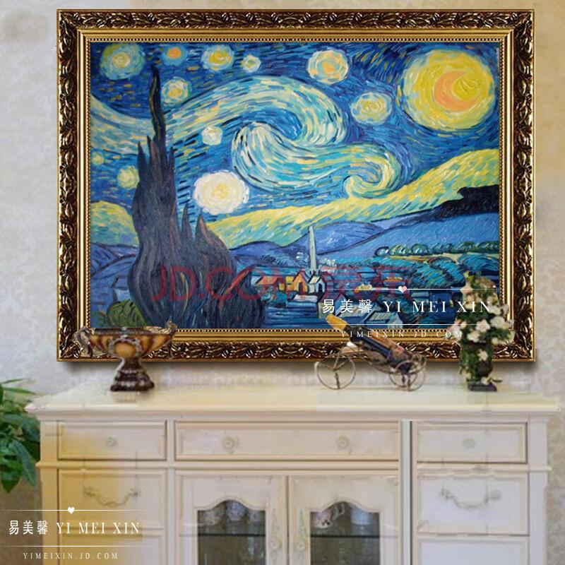 易美馨资深画师手绘临摹梵高星空油画装饰画客厅星月
