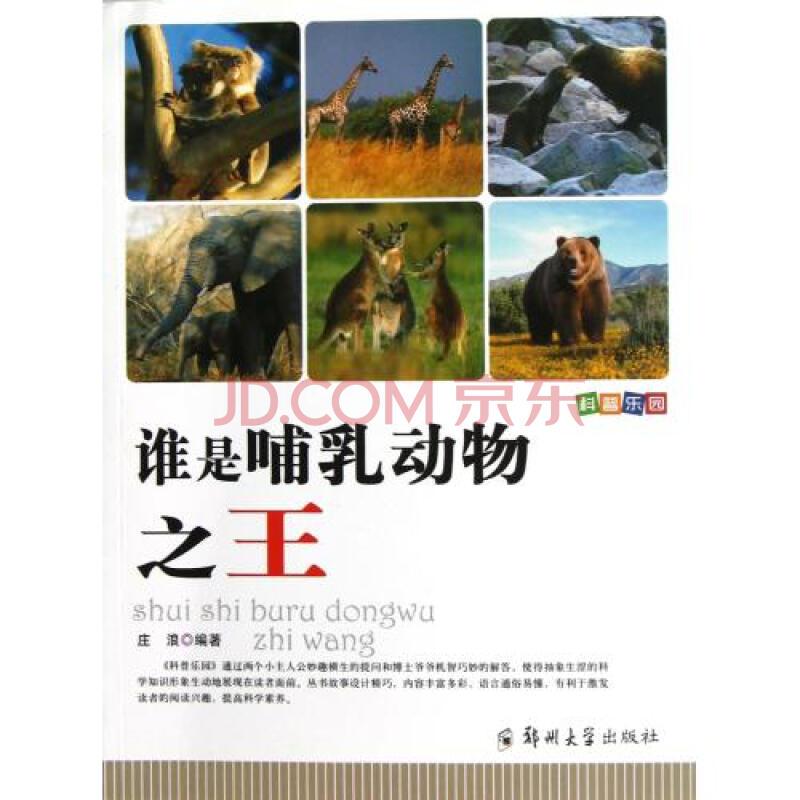 谁是哺乳动物之王\/科普乐园图片