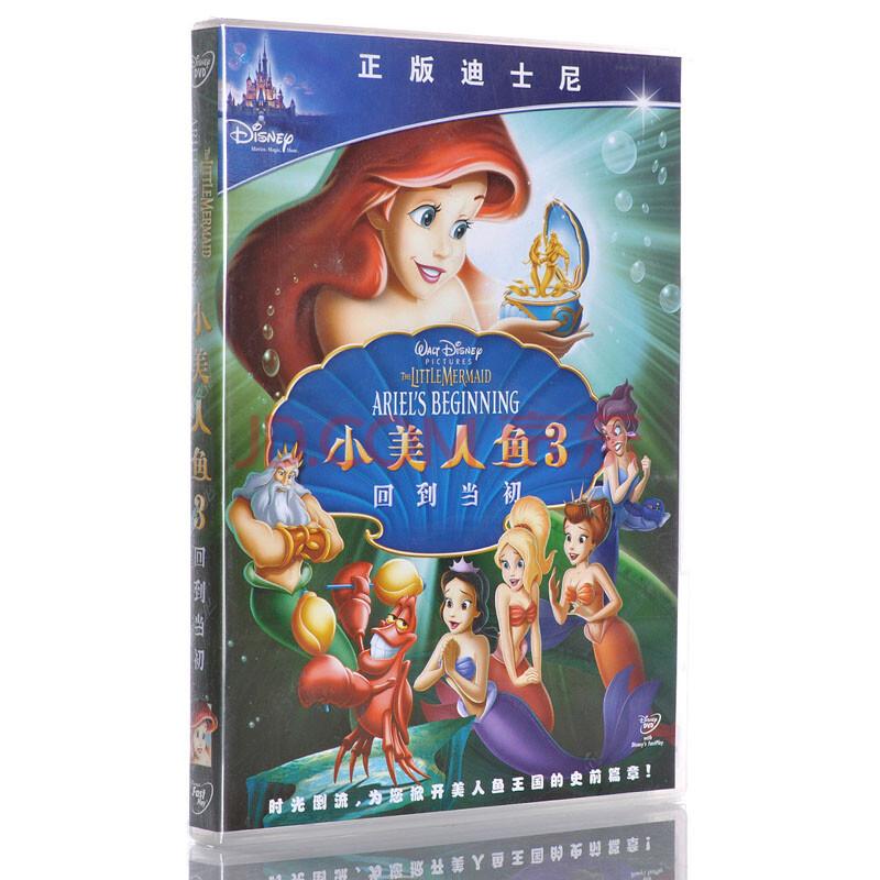 1小美人鱼3 回到当初 迪士尼动画片儿童电影d