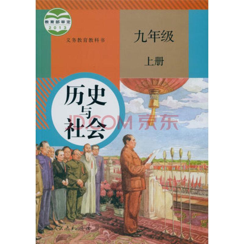 初中历史与社会 九年级上册历史与社会9年级上册历史书教科书教材课本图片