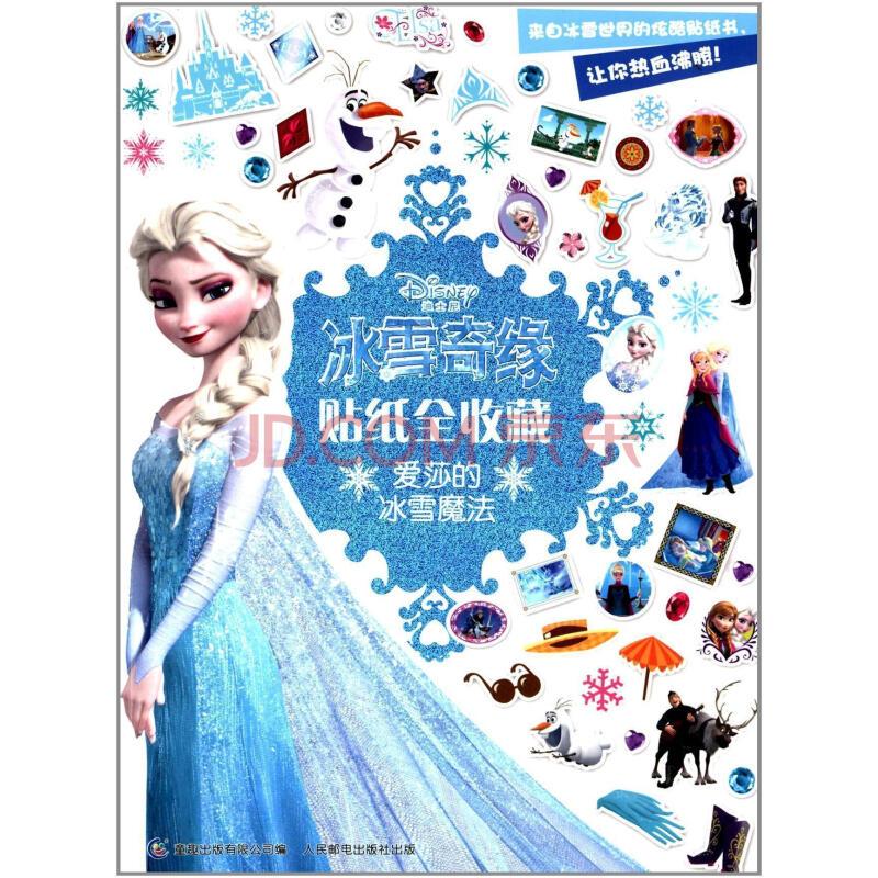 《冰雪奇缘贴纸全收藏:爱莎的冰雪魔法》【摘要