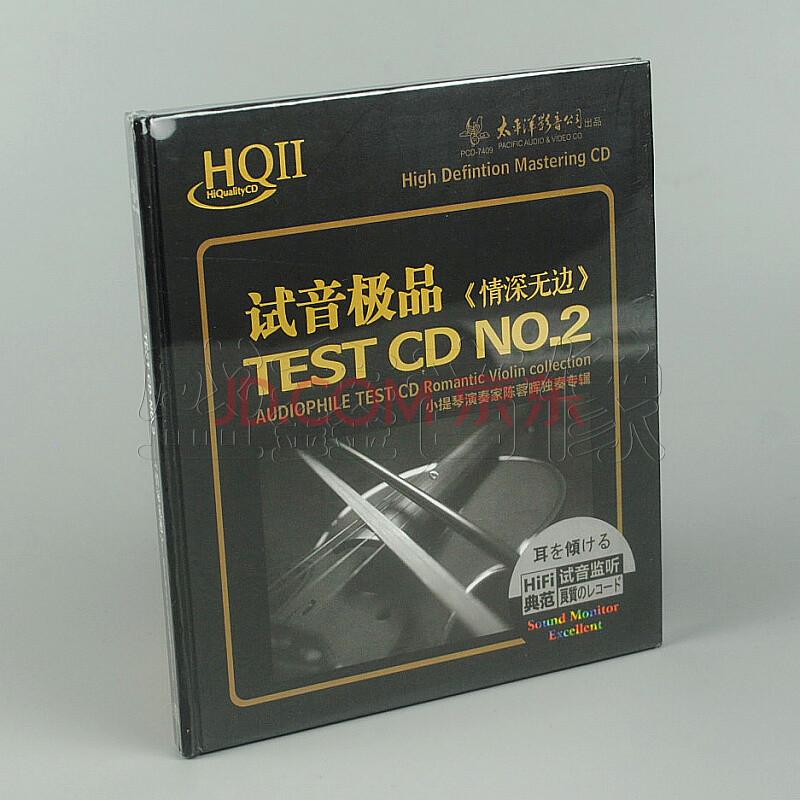 小提琴演奏家 陈蓉晖 独奏专辑 情深无边 hqii hq2 1cd