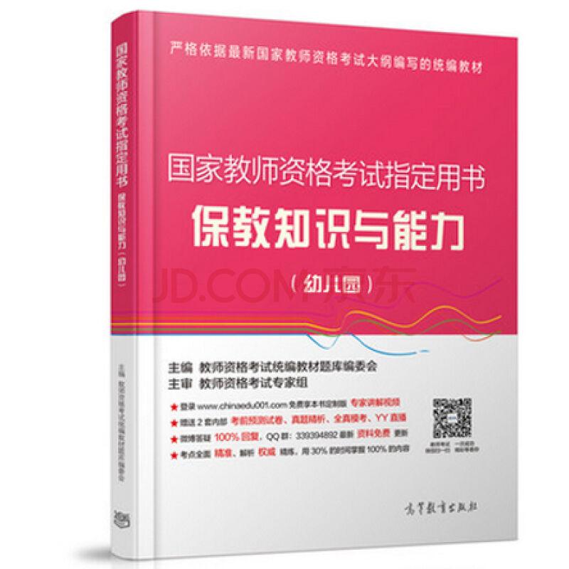 幼儿园 保教知识与能力 国家教师资格考试指定用书 高等教育出版社