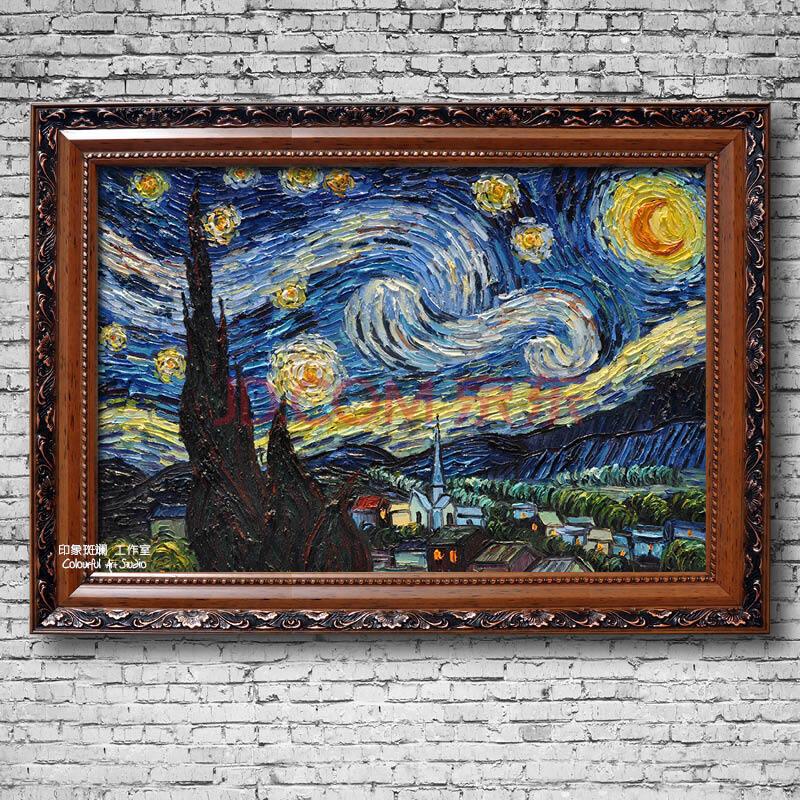 梵高 星空 星月夜 手绘油画 现代简约抽象 客厅卧室装饰画有框画 世界