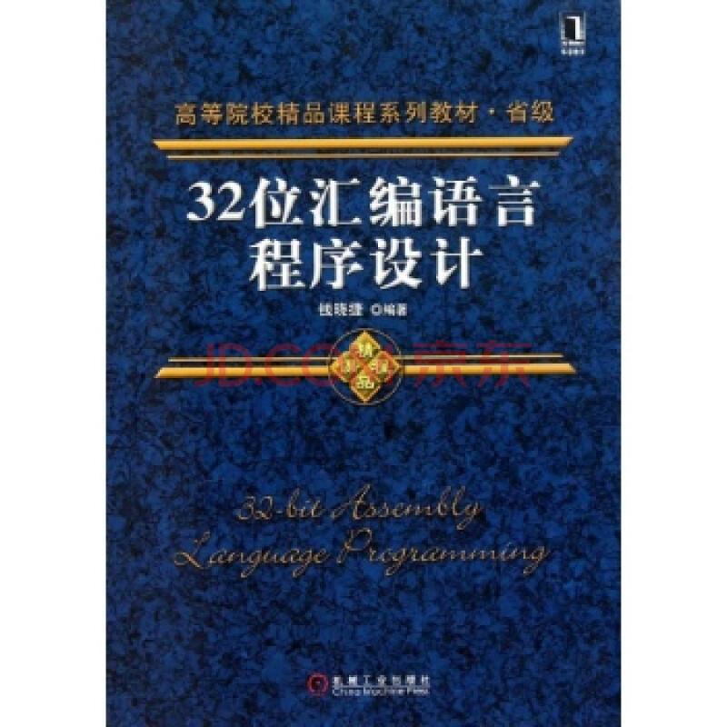 32位汇编语言程序设计/钱晓捷/机械工业