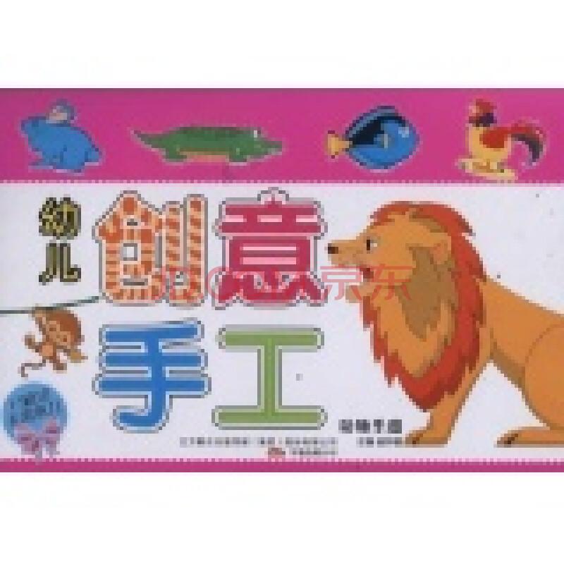 幼儿创意手工-动物乐园