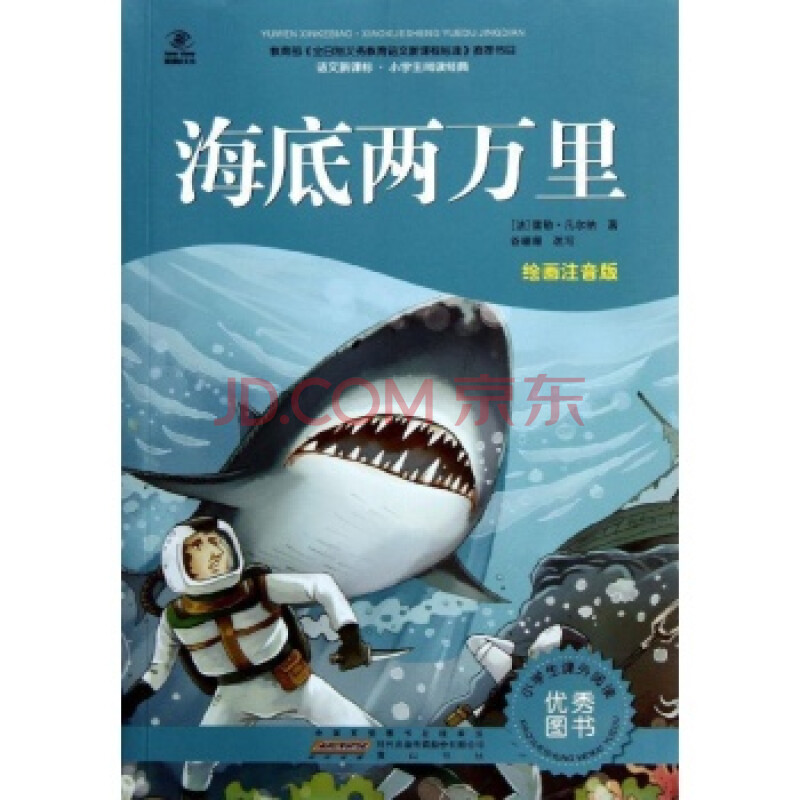 海底两万里航海日记200字。
