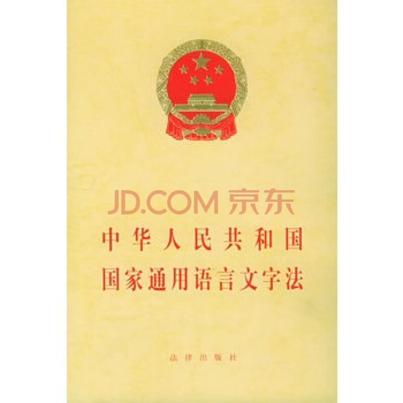 中华人民共和国国家_中华人民共和国国家通用语言文字法