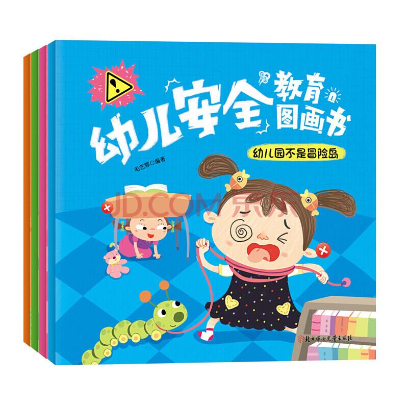 儿童幼儿安全教育图画书全4册 好宝宝健康成长绘本安全知识自救百科好