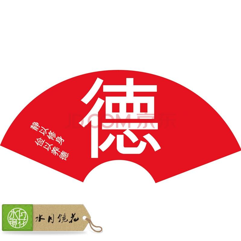 德扇剪纸新年货贴纸春节日喜庆窗花民间传统艺术作品装饰福字扇形