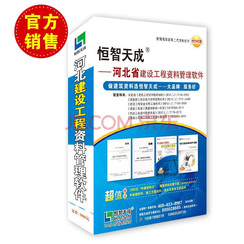 正版2016年河北省恒智天成第2代建筑工程资料软件加密狗全国包邮