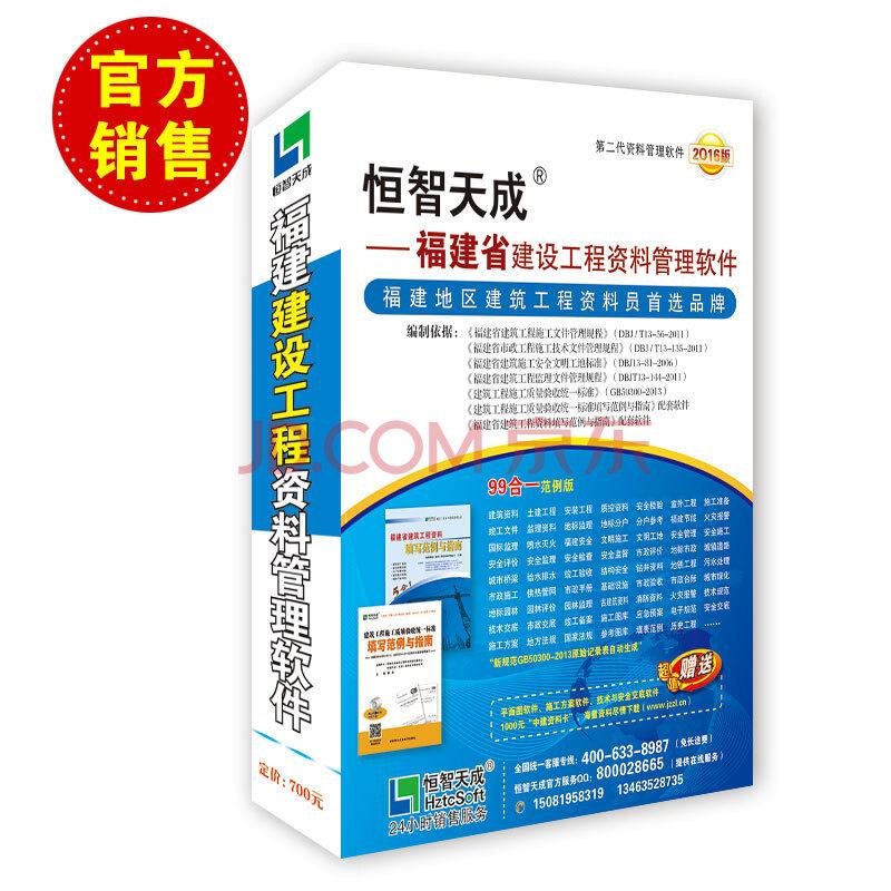 恒智天成 福建省建筑工程内业资料软件 市政资料 安全资料 2016版第二代V9版加密狗包邮